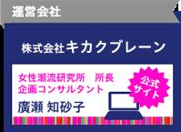 運営会社株式会社ビューティブレーン女性潮流研究所 所長企画コンサルタント公式サイト廣瀬 知砂子